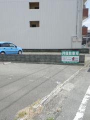 出来島本町3駐車場