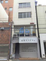 フクヤビル3階 貸事務所(寺島本町東)