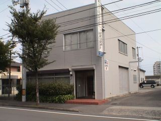 和田事務所