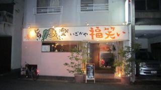 花田店舗1階