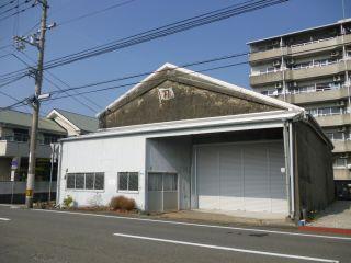 若松町事務所付き倉庫