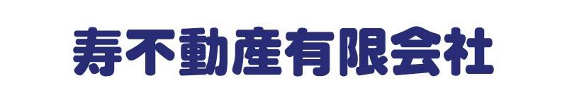 寿不動産(有)ロゴ