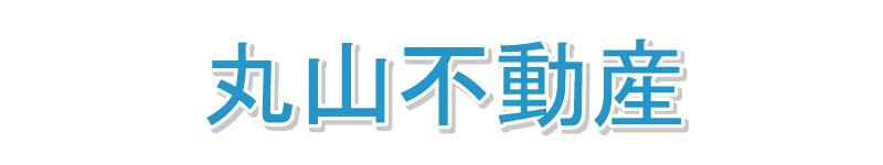丸山不動産ロゴ