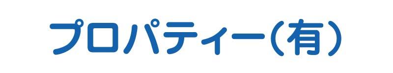 プロパティー(有)ロゴ