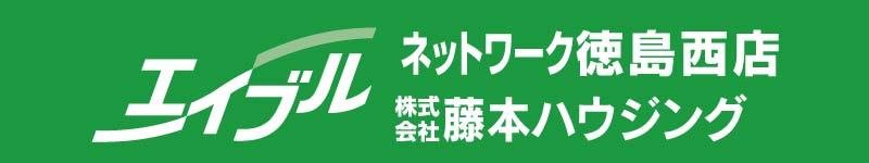 エイブルネットワーク徳島西店(株)藤本ハウジングロゴ