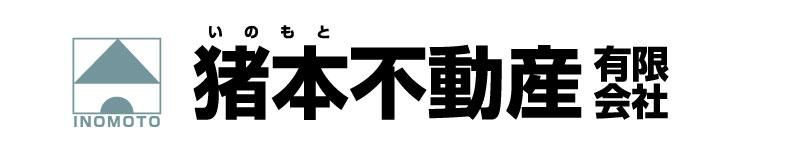 猪本不動産(有)ロゴ