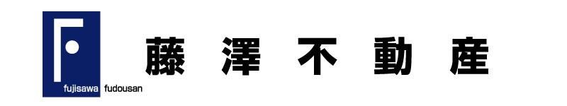 藤澤不動産ロゴ