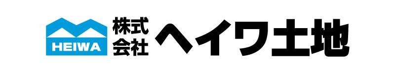 (株)ヘイワ土地ロゴ