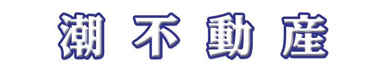 潮 不動産ロゴ