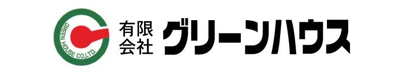 (有)グリーンハウスロゴ