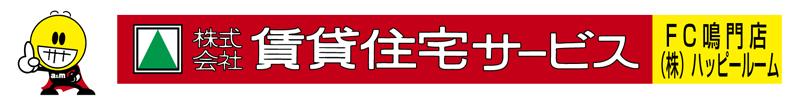 (株)賃貸住宅サービスFC鳴門店(株)ハッピールームロゴ