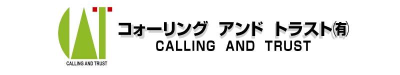 コォーリング アンド トラスト(有)ロゴ