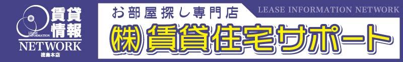 賃貸情報NETWORK徳島本店(株)賃貸住宅サポート
