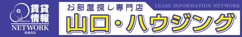 賃貸情報NETWORK徳島西店 山口・ハウジングロゴ