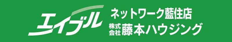 エイブルネットワーク藍住店 (株)藤本ハウジングロゴ
