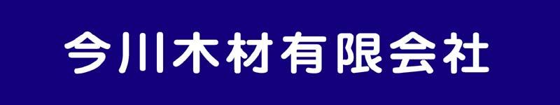 今川木材(有)ロゴ