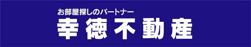 幸徳不動産ロゴ