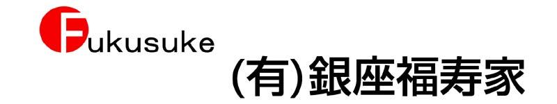 (有)銀座福寿家