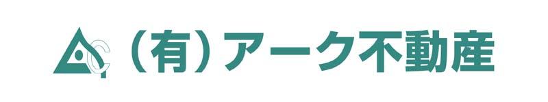 (有)アーク不動産ロゴ