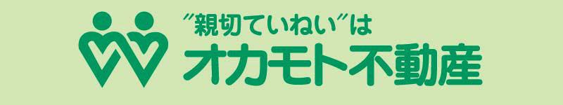 オカモト不動産ロゴ