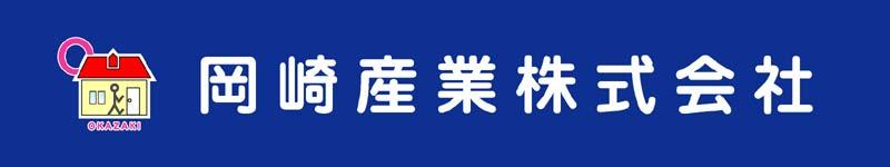 岡崎産業(株)ロゴ