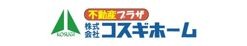 (株)コスギホーム