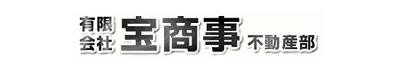(有)宝商事不動産部ロゴ