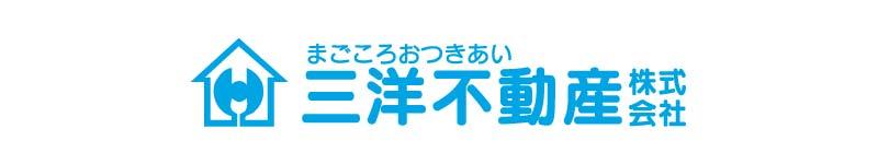 三洋不動産(株)ロゴ