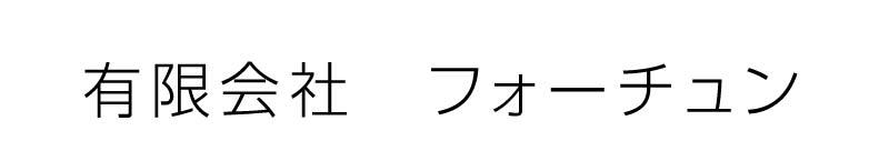 (有)フォーチュンロゴ