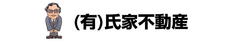 (有)氏家不動産ロゴ