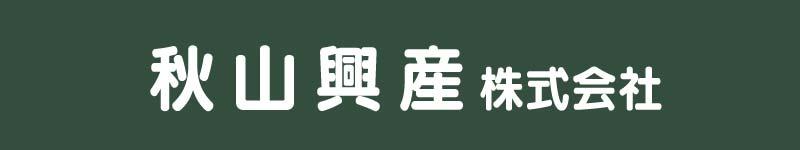 秋山興産(株)ロゴ