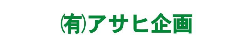 (有)アサヒ企画ロゴ