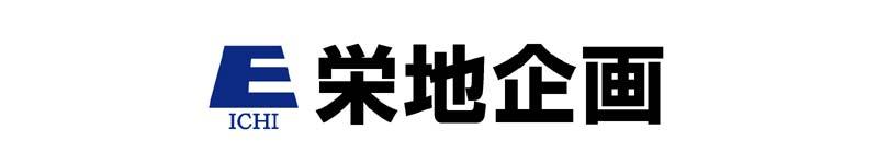 栄地企画ロゴ