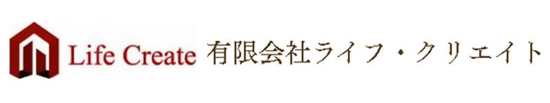 (有)ライフ・クリエイトロゴ