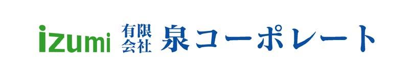 (有)泉コーポレートロゴ