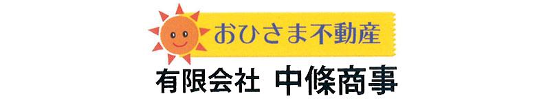 おひさま不動産 (有)中條商事ロゴ