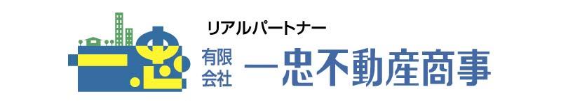 (有)一忠不動産商事ロゴ