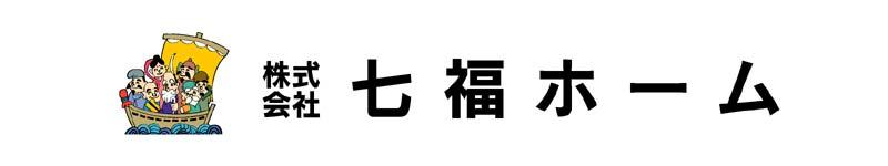 (株)七福ホームロゴ