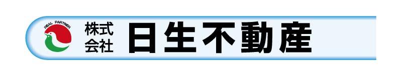 (株)日生不動産ロゴ