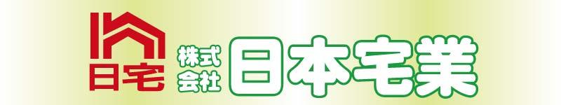 (株)日本宅業ロゴ