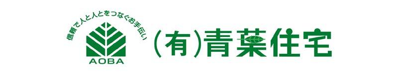(有)青葉住宅ロゴ