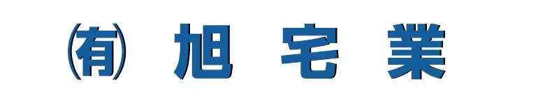 (有)旭宅業ロゴ