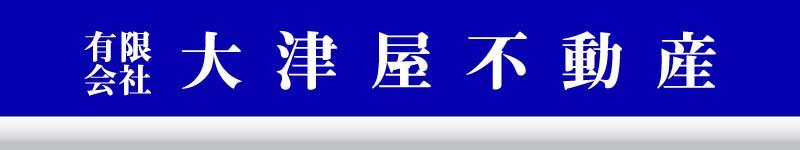 (有)大津屋不動産ロゴ