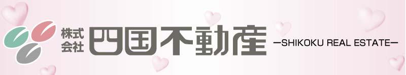(株)四国不動産