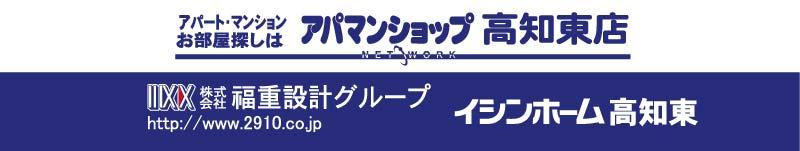 アパマンショップ高知東店ロゴ