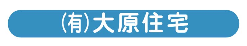 (有)大原住宅ロゴ