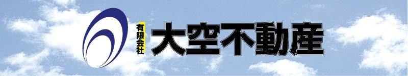 (有)大空不動産ロゴ
