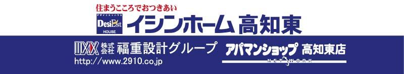 イシンホーム高知東ロゴ
