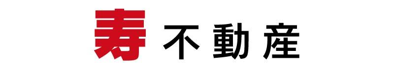 寿不動産ロゴ
