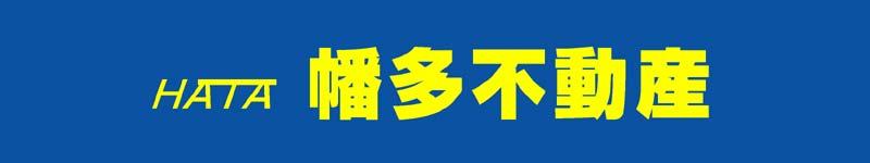 幡多不動産ロゴ